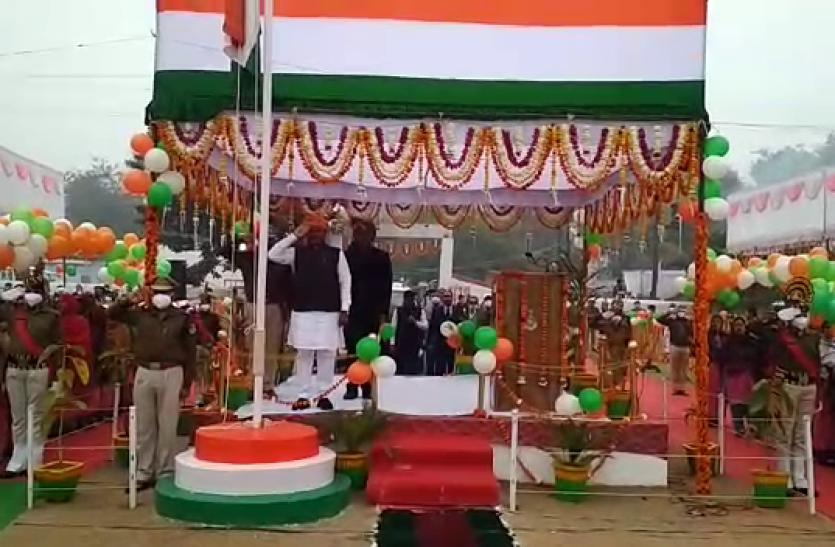 धूमधाम से मना गणतंत्र दिवस, मुख्य समारोह में उद्यनिकी मंत्री किया ध्वजारोहण