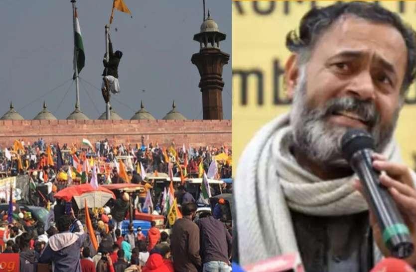 किसानों ने लाल किला पर लहराया निशान साहिब का झंडा, योगेंद्र यादव ने बताया- 'गणतंत्र का सबसे सुंदर दृश्य'