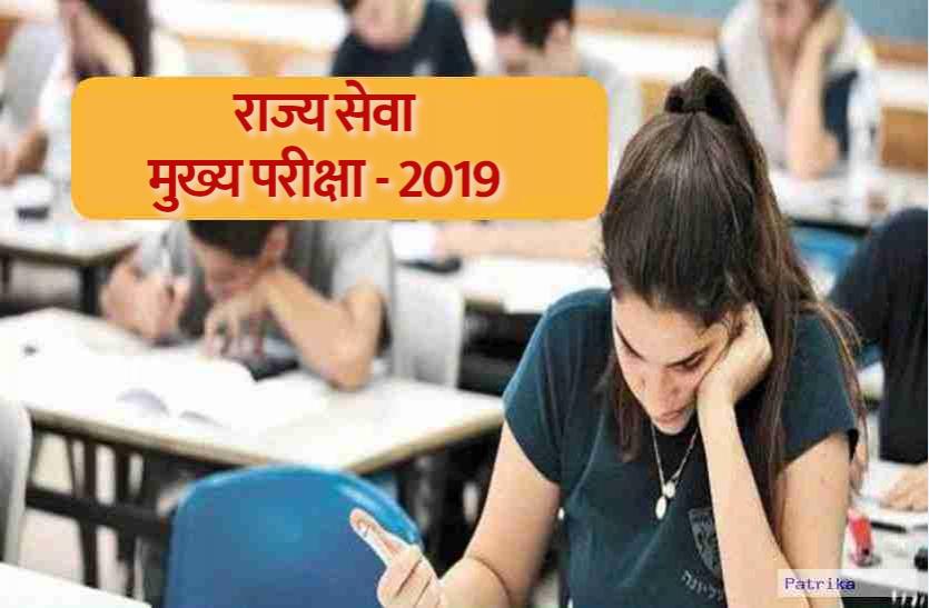 CGPSC Mains exam 2019 schedule: राज्य सेवा मुख्य परीक्षा 15 मार्च से होगी शुरू, एग्जाम शेड्यूल यहां से करें चेक