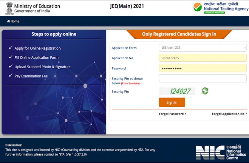 JEE Main 2021: जेईई मेन आवेदन फॉर्म में आज से कर सकेंगे सुधार, जानें करेक्शन का पूरा प्रोसेस