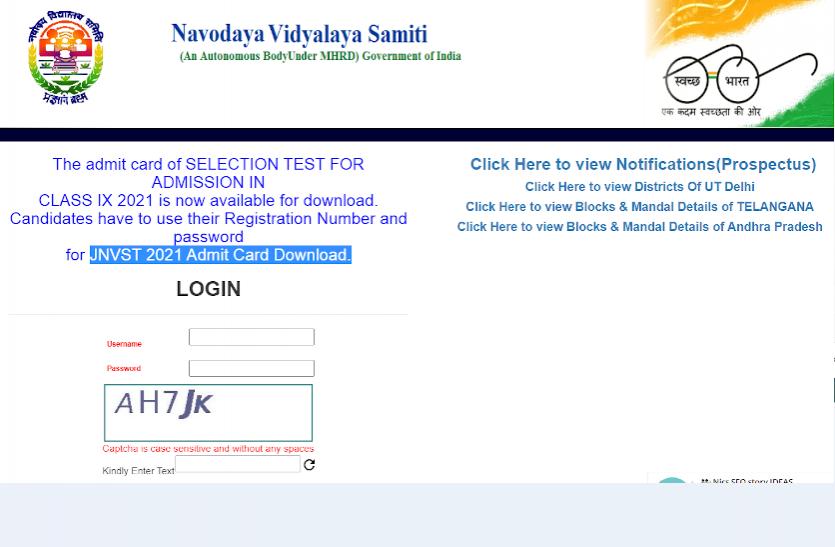 JNVST 2021: जवाहर नवोदय विद्यालय प्रवेश परीक्षा के एडमिट कार्ड जारी, यहां से करें डाउनलोड