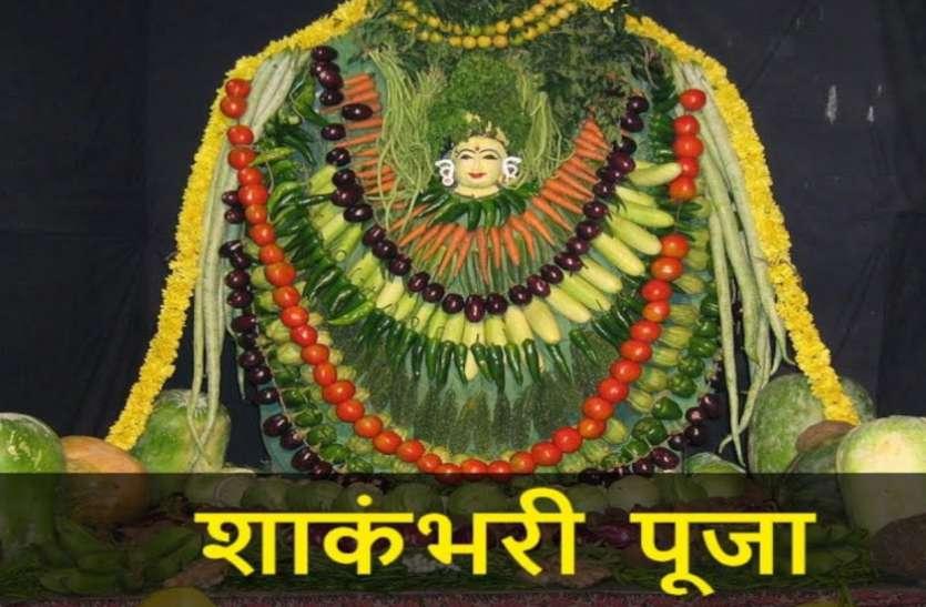 Shakambhari Purnima 2021 शाक-सब्जियों से बचाया संसार, जानें पद्म पुराण में वर्णित अनूठी कथा