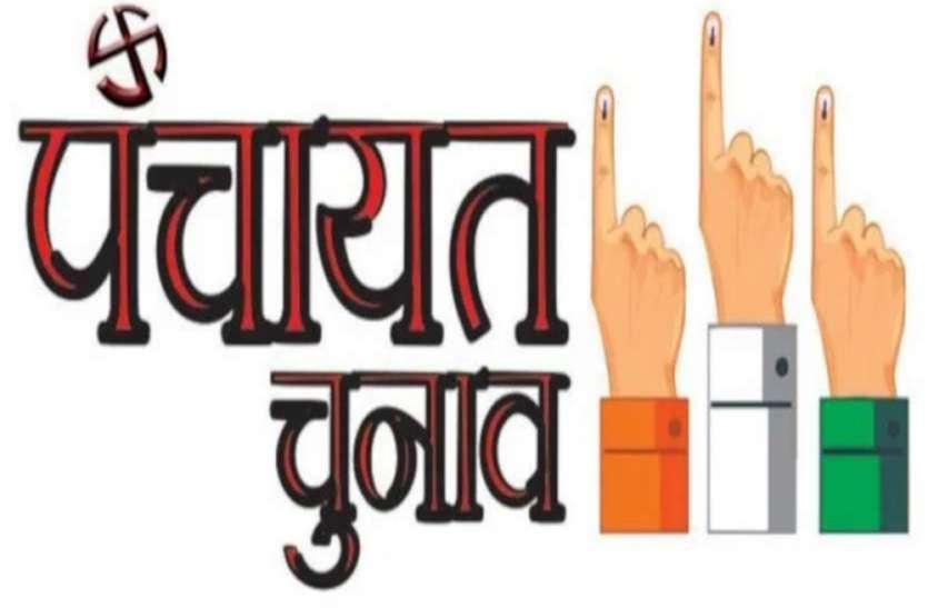 पंचायत चुनाव से पहले हुआ बहिष्कार का ऐलान, इस गांव के लोगों ने कहा नहीं डालेंगे वोट