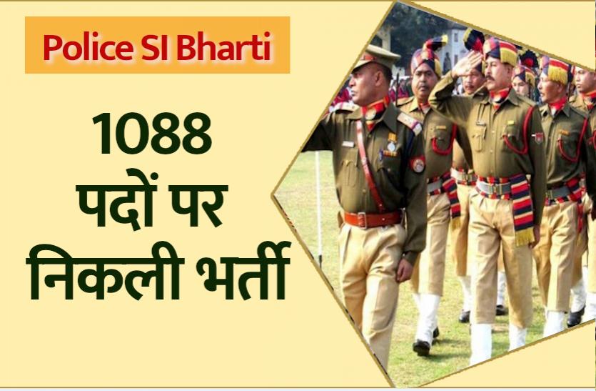 Police SI Bharti 2021: पुलिस सब-इंस्पेक्टर के 1088 पदों पर निकली भर्ती, जल्द करें अप्लाई