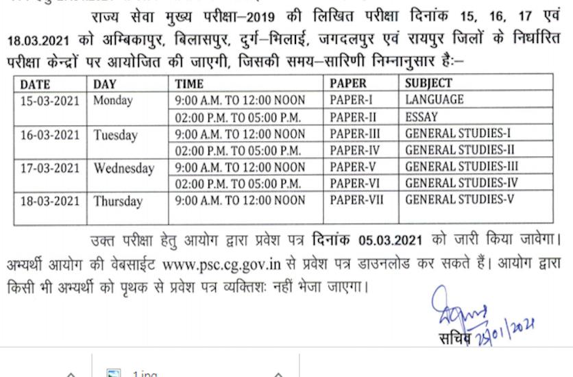 CGPSC Exam Schedule