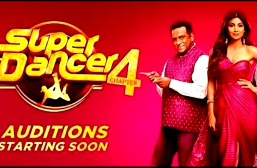 'Super Dancer 4' के ऑडिशन हुए शुरू, इन शर्तों के साथ आपके बच्चे भी फ्री में कर सकते हैं पार्टिसिपेट