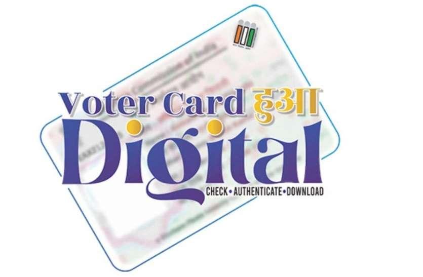 Voter ID Card Download पुराने मतदाता घर बैठे डाउनलोड करना चाहतें हैं अपना मतदता पहचान पत्र तो तत्काल करें यह काम