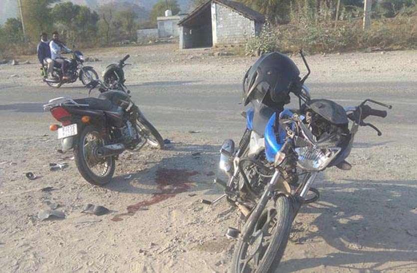 दो बाइकों की भिड़ंत में दो गम्भीर घायल