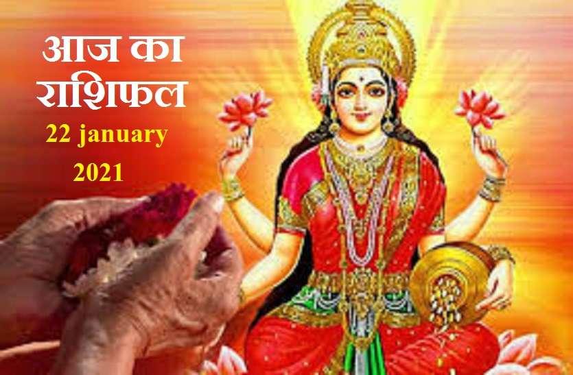 Horoscope Today 29 january 2021 : कैसा रहेगा आपके लिए शुक्रवार? इन राशियों का चमकेगा भाग्य
