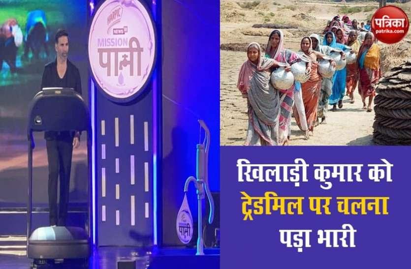पानी की समस्या समझाने के लिए ट्रेडमिल पर दौड़े Akshay Kumar, सोशल मीडिया पर खूब उड़ा एक्टर का मज़ाक