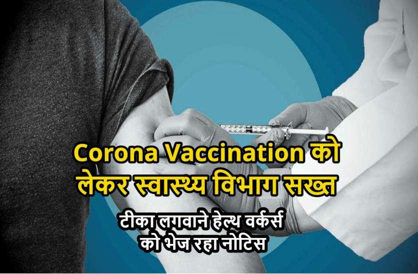 कोरोना आया तो हेल्थ वर्कर्स ने लगाई जान की बाजी, लेकिन टीका लगवाने देना पड़ रहा नोटिस