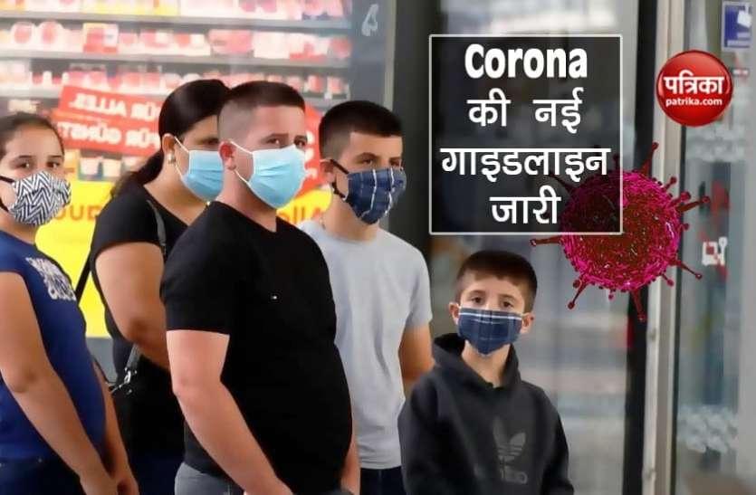 Corona की नई गाइडलाइन जारी, जानिए 1 फरवरी से किन क्षेत्रों से हटाई जा रही पाबंदियां