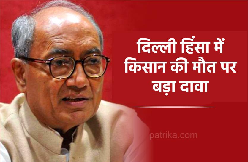 दिल्ली हिंसा पर दिग्विजय सिंह का बड़ा बयान, कहा- 'किसान की मौत ट्रैक्टर पलटने से नहीं बल्कि गोली लगने से हुई है'