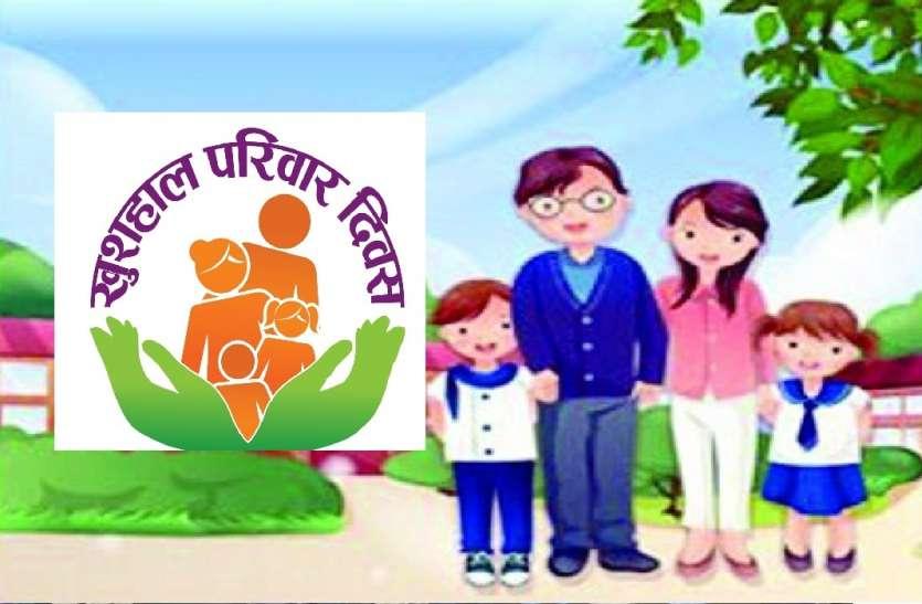 जनपद में खुशहाल परिवार दिवस के तहत 1429 दंपत्तियां को लाभ