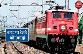 Budget 2021: नए ऐलान से रेलवे की बढ़ सकती है रफ्तार, सर्वाधिक आंवटन राशि मिलने की संभावना