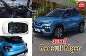 भारत में लॉन्च हुई सब-कॉम्पैक्ट एसयूवी Renault Kiger, कीमत 5.45 लाख रुपये से शुरू