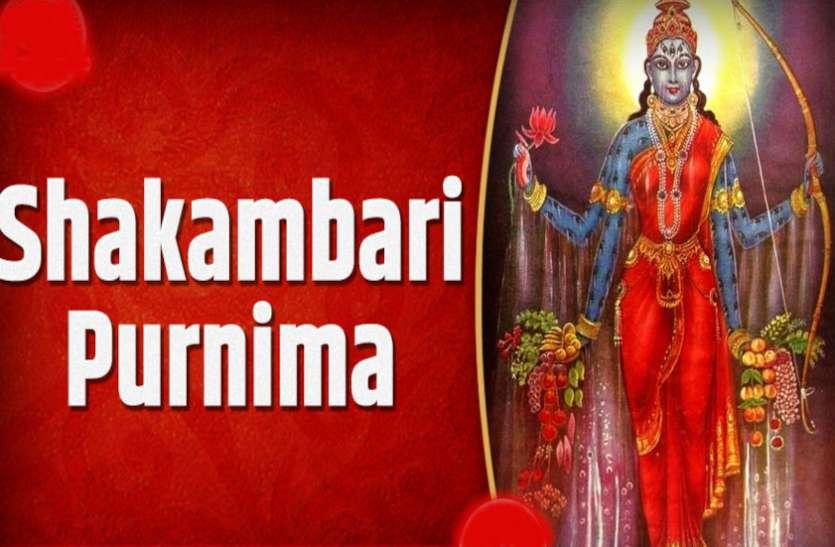 Shakambhari Purnima 2021 सृष्टि की रक्षा करने जब मां दुर्गा ने देह पर उगाई शाक-सब्जियां