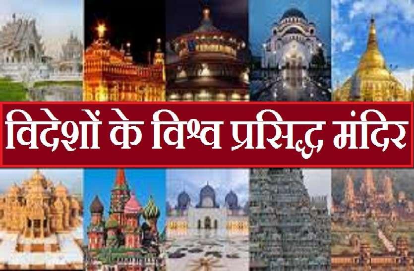 विश्व प्रसिद्ध विदेशों के मंदिर: जहां मात्र दर्शन से पूरी होती हैं मनोकामना