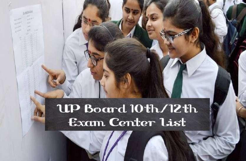 UP Board के हाई स्कूल और इंटरमीडिएट एग्जाम के लिए बने 8497 सेंटर, जानें पूरी डीटेल