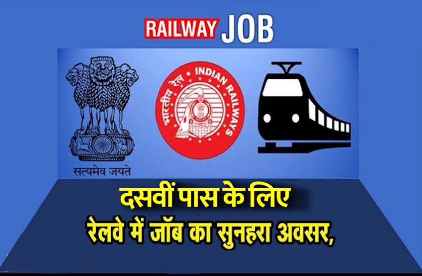 Govt Jobs 2021: दसवीं पास युवाओं के लिए रेलवे में नौकरी का सुनहरा मौका, फटाफट करें अप्लाई