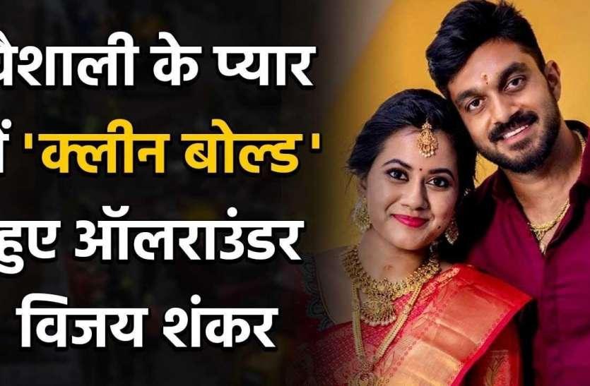 टीम इंडिया के ऑलराउंडर विजय शंकर प्यार की पिच पर हुए क्लीन बोल्ड, वैशाली संग रचाई शादी