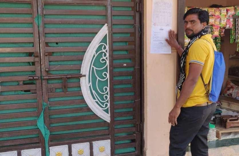 बिजली बिल जमा न करने पर 12 बकायादारों को कुर्की नोटिस जारी