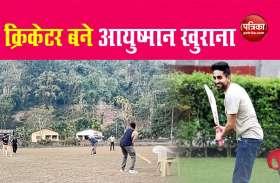 शूटिंग के दौरान आयुष्मान खुराना ने खेला क्रिकेट, लगाया शानदार छक्का, देखें वीडियो
