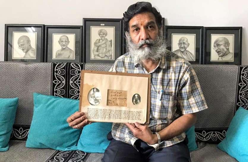 1935 में वर्धा से बापू का आशीर्वाद यूं पहुंचा उदयपुर, आज भी सहेज रखा है गांधी संग्रह मेें