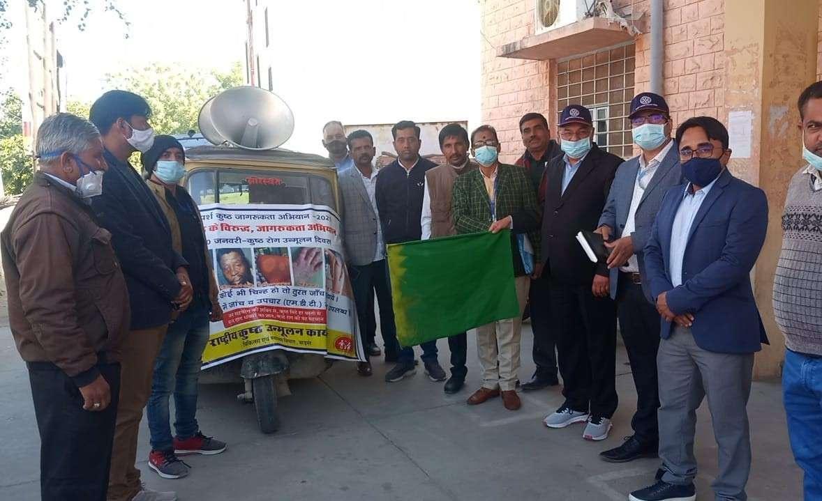 कुष्ठ रोग जागरूकता वाहन रवाना, संगोष्ठी का आयोजन