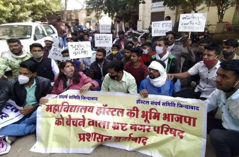 छात्रावास की जमीन बेचान को निरस्त करने की मांग को लेकर संघर्ष समिति ने किया विरोध प्रदर्शन