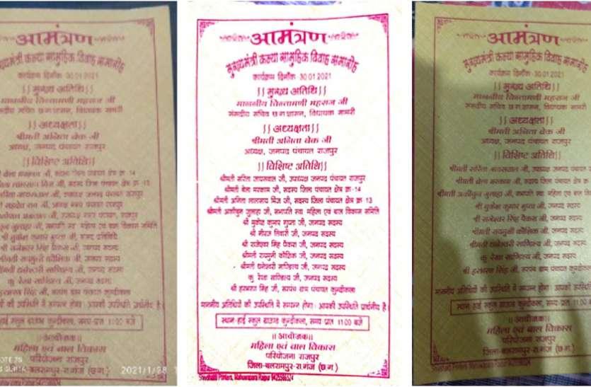 नेताओं को खुश करने महिला बाल विकास विभाग ने 3 बार छपवाया सामूहिक कन्या विवाह का आमंत्रण कार्ड
