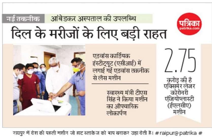रायपुर में देश की पहली मशीन जो हार्ट  ब्लाकेज को भाप बनाकर उड़ा देती है