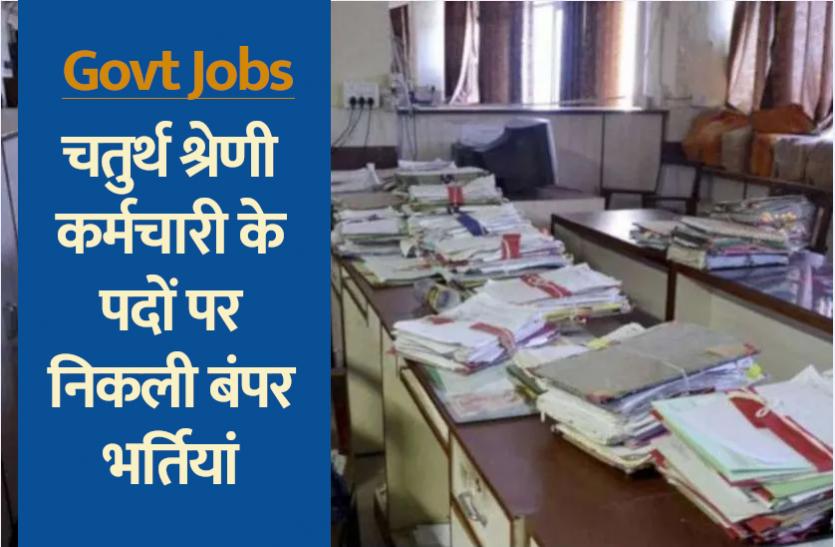 PNRD Assam Recruitment 2021: चतुर्थ श्रेणी कर्मचारी के पदों पर निकली बंपर भर्तियां, फटाफट करें अप्लाई