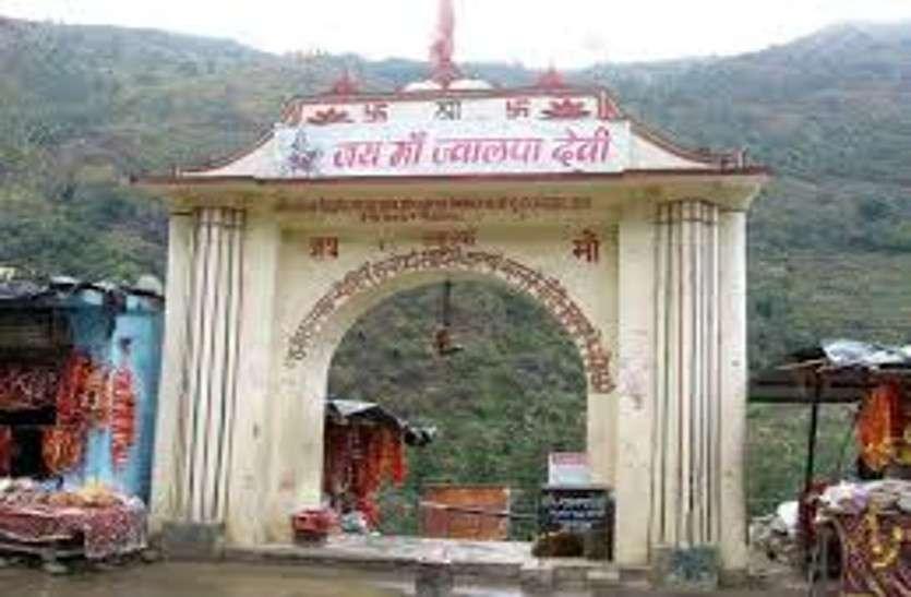 धरती के सबसे जागृत मंदिरों में से एक है ये मंदिर : नाम है मां ज्वालपा का मंदिर