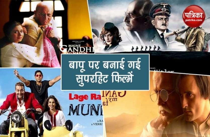 Mahatma Gandhi Death Anniversary: राष्ट्रपिता महात्मा गांधी पर बन चुकी हैं कई सुपरहिट फिल्में, मिल चुका है ऑस्कर भी
