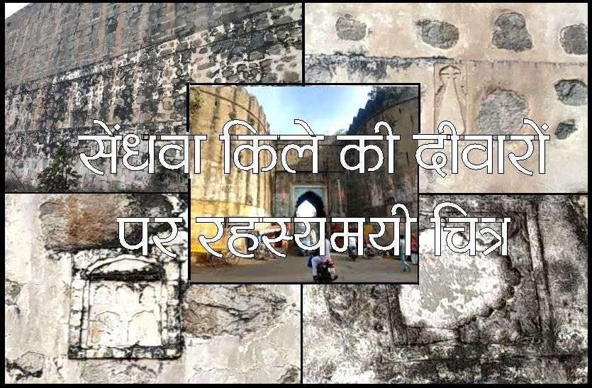 सेंधवा किले की दीवारों पर मिले रहस्यमयी चित्र