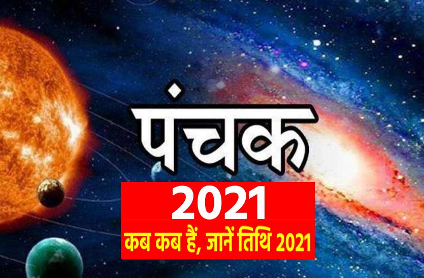 Panchak 2021: साल 2021 के कैलेंडर में में कब-कब आएगा 'पंचक'