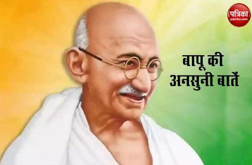 शहीद दिवस 2020: राष्ट्रपिता महात्मा गांधी के बारे में अनसुनी बातें, चोरी से लेकर झूठ बोलने तक