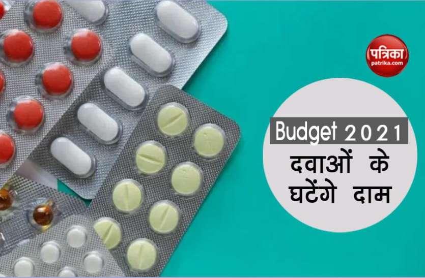 Budget 2021: स्वास्थ्य सेवाओं पर होगा विशेष जोर, घटेंगी गंभीर बीमारियों की दवाओं की कीमत!