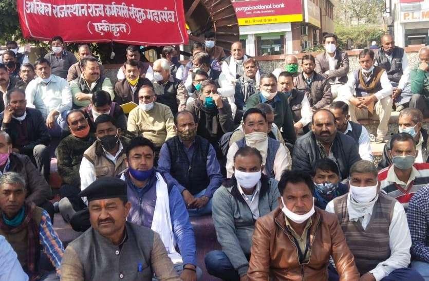 शहीद दिवस पर राज्य कर्मचारियों ने किया सत्याग्रह'