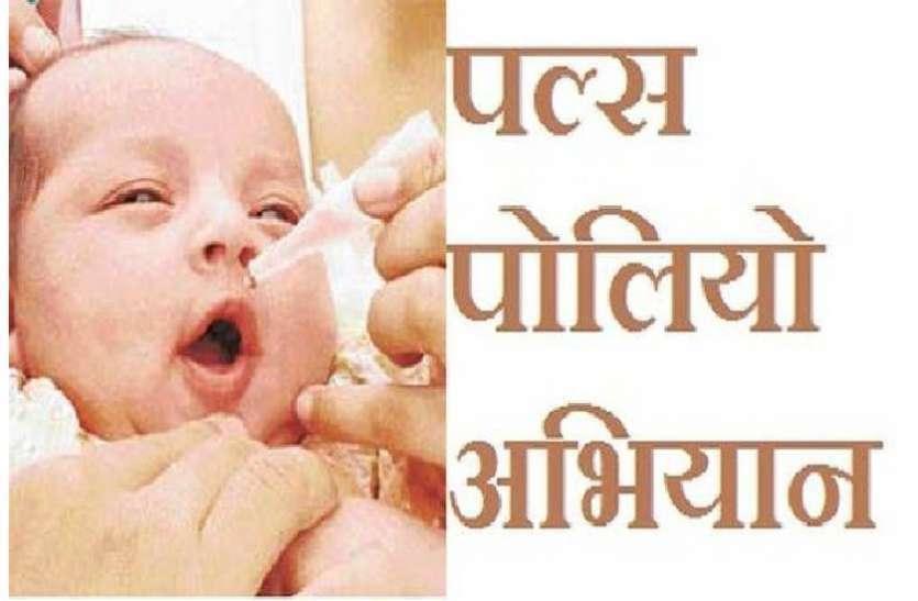 रायपुर : पोलियो अभियान 31 जनवरी को, लगभग 35 लाख से ज़्यादा बच्चों को पिलाई जाएगी दवा