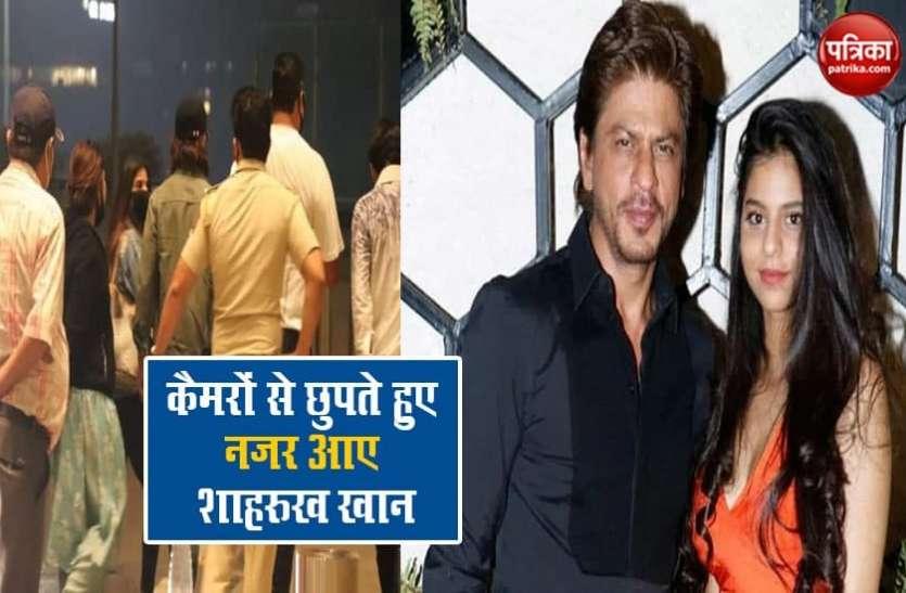 लग्जरी कार में बेटी सुहाना को एयरपोर्ट छोड़ने पहुंचे Shahrukh Khan, 'पठान' लुक को छिपाने की कर रहे थे कोशिश