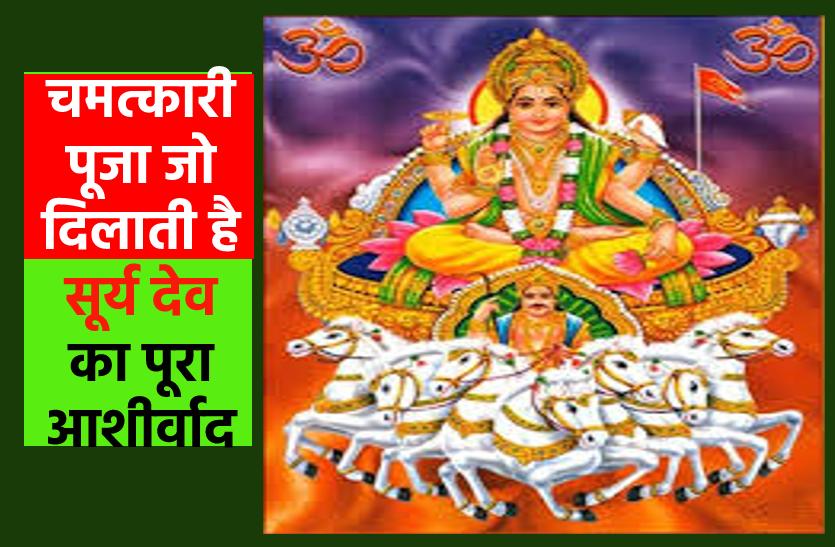 Perfect Remedy for Surya Dev : रविवार को जरूर करें ये काम, चमक जाएगी किस्मत