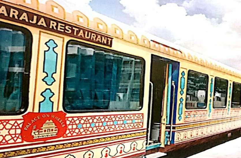 लग्जरी ट्रेन पैलेस ऑन व्हील्स 24 फरवरी से पुन: दौड़ेगी