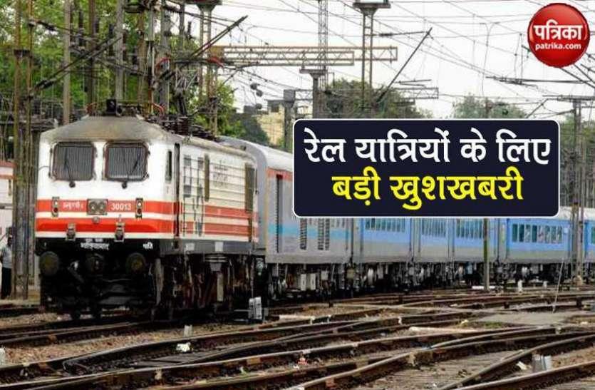Indian Railways IRCTC: 10 फीसदी डिस्काउंट पर बुक करें रेलवे टिकट, जानिए क्या है आईआरसीटीसी का ऑफर