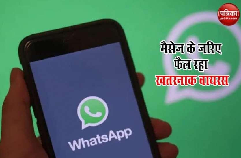सावधान! WhatsApp मैसेज के जरिए फैल रहा है खतरनाक वायरस, आप भी हो सकते हैं शिकार