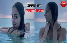 पूल में नहाते हुए Ananya Pandey ने शेयर किया वीडियो, दिलकश अदाएं बिखेरते हुए आईं नज़र