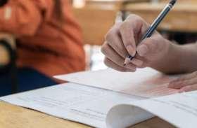 CTET Exam: 83 केंद्रों में 35 हजार परीक्षार्थी देंगे परीक्षा, इन नियमों का करना होगा पालन