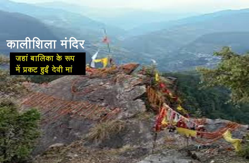 देवभूमि की सिद्धपीठ: कालीशिला: यह है मां भगवती के सबसे ताकतवर और शक्तिशाली मंदिरों में से एक