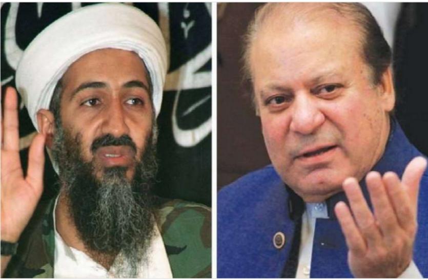 नवाज शरीफ समेत तमाम बड़े पाकिस्तानी नेता आतंकवादी ओसामा बिन लादेन से लेते थे पैसा, खुलासे से मचा हड़कंप